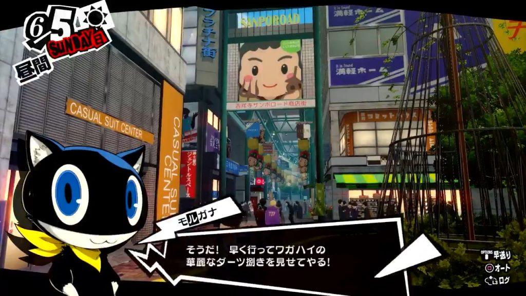 Persona 5 Royal Kichijoji
